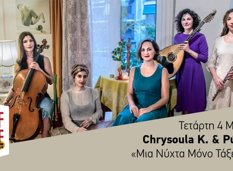 Χρυσούλα Kεχαγιόγλου: «Ο σεβασμός, οι ξεκάθαροι ρόλοι και η εμπιστοσύνη έχουν κρατήσει δεμένο το σχήμα Chrysoula K. & Púrpura»