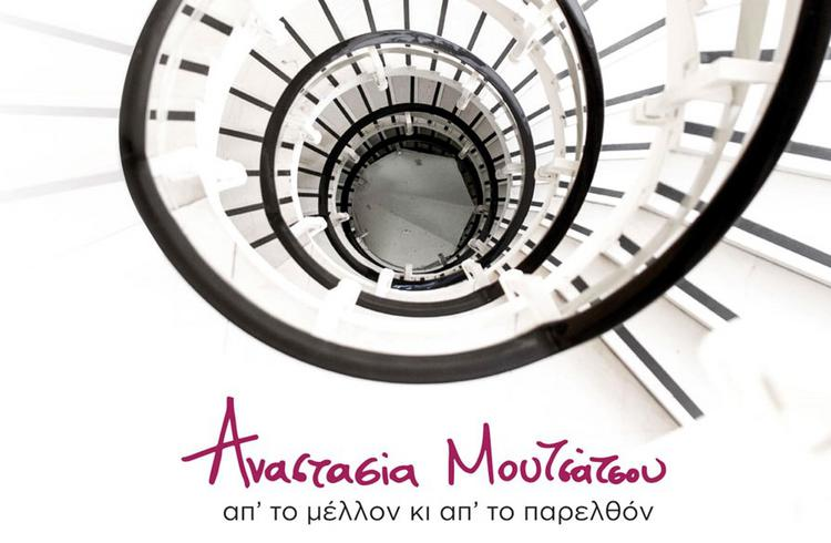 «Απ' το μέλλον κι απ' το παρελθόν» από την Αναστασία Μουτσάτσου