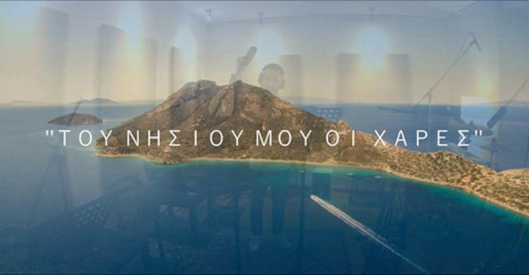 «Toυ νησιού μου οι χαρές»
