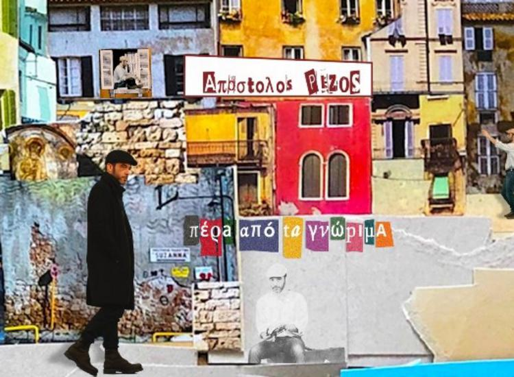 «Πέρα από τα γνώριμα» από τον Απόστολο Ρίζο