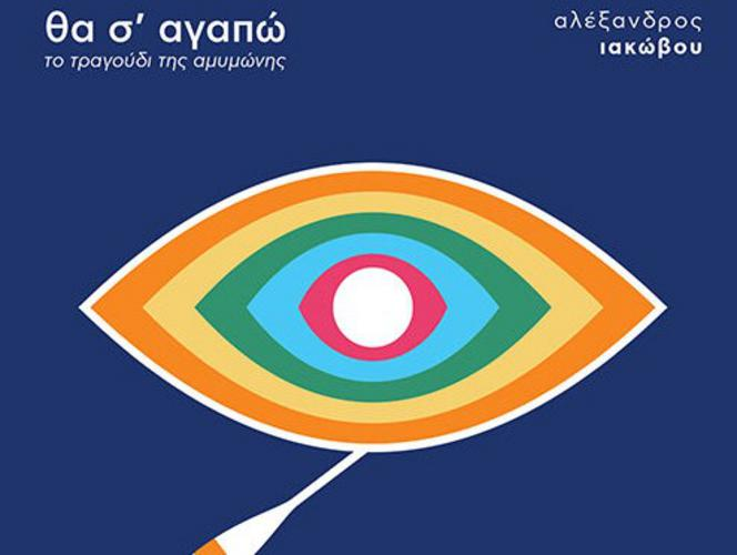 «Θα σ' αγαπώ- Το τραγούδι της Αμυμώνης» από τον Αλέξανδρο Ιακώβου