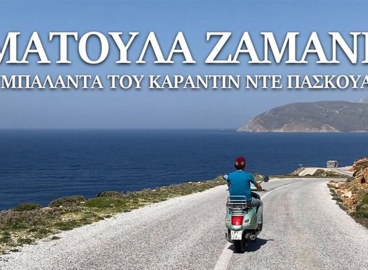 Το τραγούδι της Ματούλας Ζαμάνη για τον Κορονοϊό από την Αμοργό