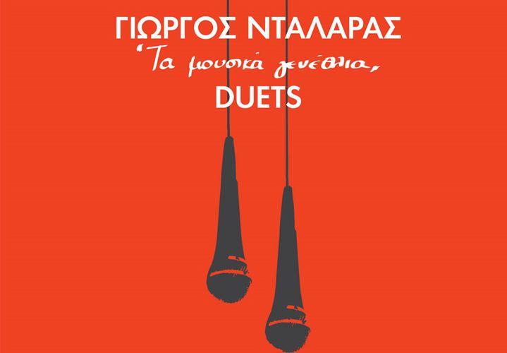 «Τα μουσικά γενέθλια, DUETS» του Γιώργου Νταλάρα