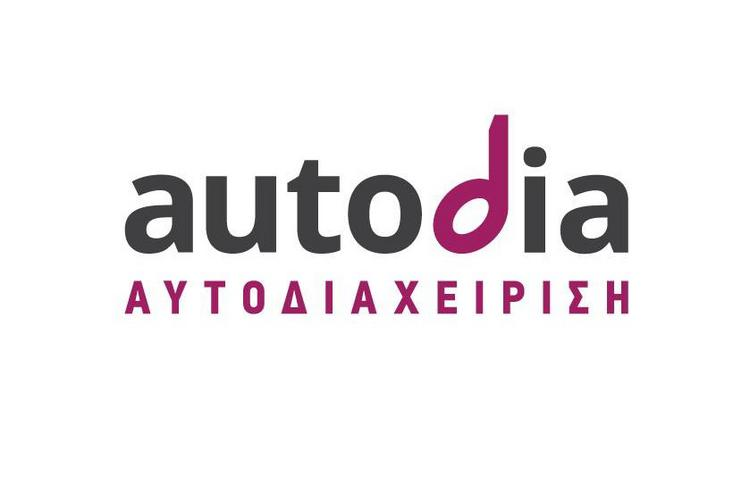 «Να ενισχυθούν οι Έλληνες Δημιουργοί και Δικαιούχοι Δικαιωμάτων»-Επιστολή ΑΥΤΟΔΙΑΧΕΙΡΙΣΗΣ προς τον Πρωθυπουργό και τα αρμόδια Υπουργεία