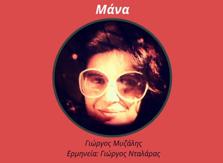 «Μάνα»- Χρόνια πολλά, μανούλες όλου του κόσμου!
