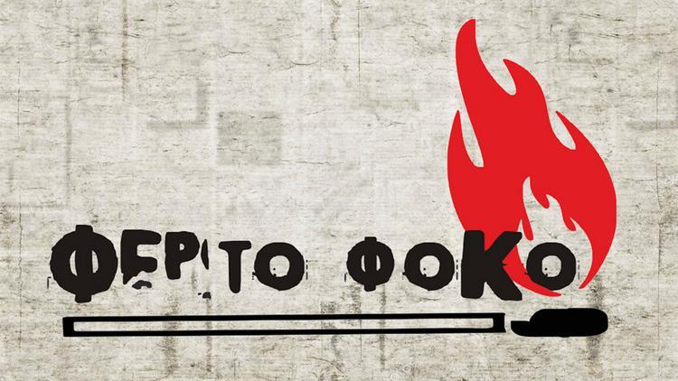 Nικόλας Ευαντινός:«Οι ΦΕΡ' ΤΟ ΦΟΚΟ αντιστέκονται στην ανασφάλεια και στην αβεβαιότητα για το αύριο»
