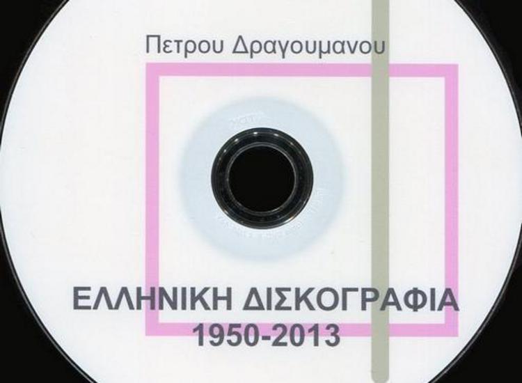 Πέτρος Δραγουμάνος: Ο ευφυής μαθηματικός που «έλυσε την εξίσωση» της αρχειοθέτησης της ελληνικής δισκογραφίας