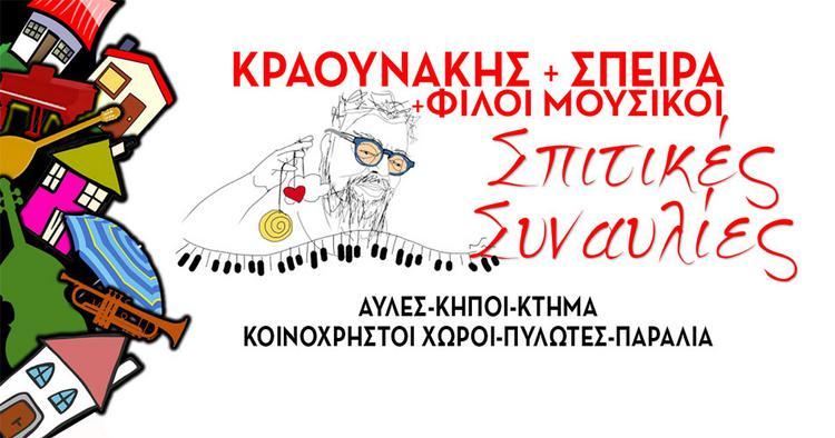 «Σπιτική Συναυλία» με τον Σταμάτη Κραουνάκη και την παρέα του