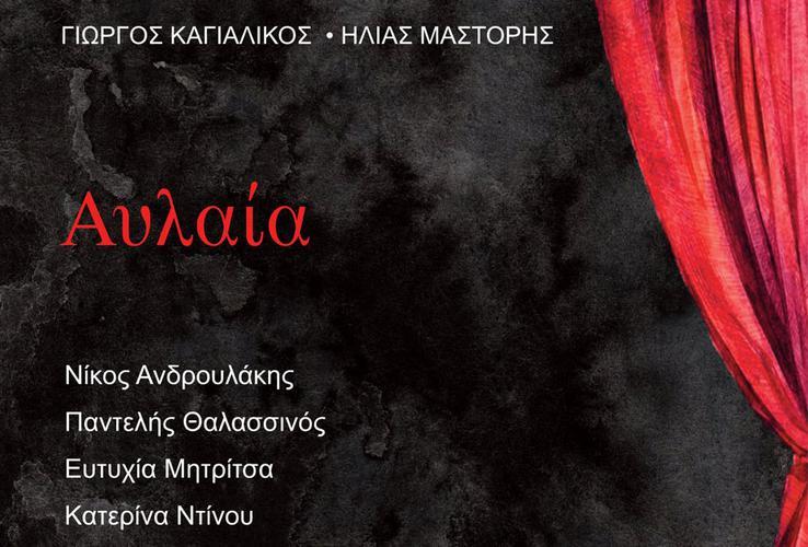 «Αυλαία» από τον Γιώργο Καγιαλίκο και τον Ηλία Μάστορη