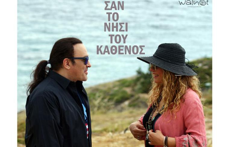 «Σαν το νησί του καθενός» με τον Κώστα Λειβαδά και την Ελένη Τσαλιγοπούλου