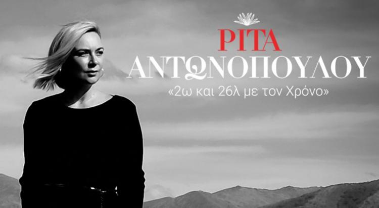 H Ρίτα Αντωνοπούλου στο open theater του Royal στην Πάτρα