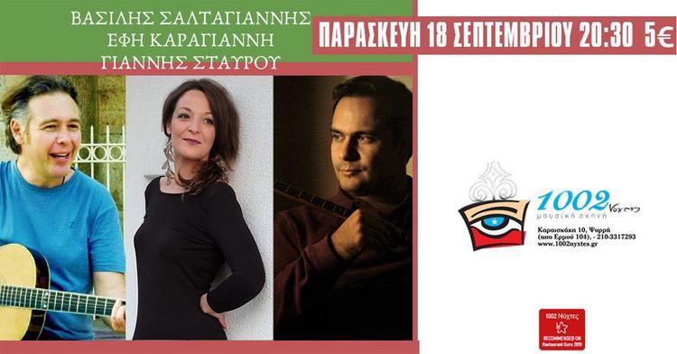 Ο Βασίλης Σαλταγιάννης, η Έφη Καραγιάννη και ο Γιάννης Σταύρου στις «1002 ΝΥΧΤΕΣ»