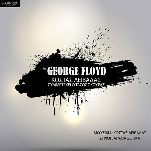 «George Floyd» από τον Κώστα Λειβαδά