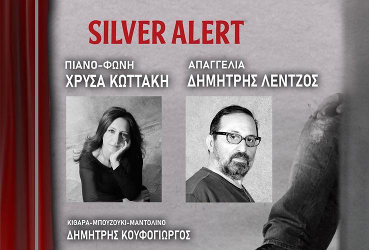 O Δημήτρης Λέντζος και η Χρύσα Κωττάκη με το «Silver Alert» στο ΜΠΑΡΑΚΙ ΤΗΣ ΔΙΔΟΤΟΥ