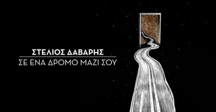 «Σε ένα δρόμο μαζί σου» από τον Στέλιο Δάβαρη