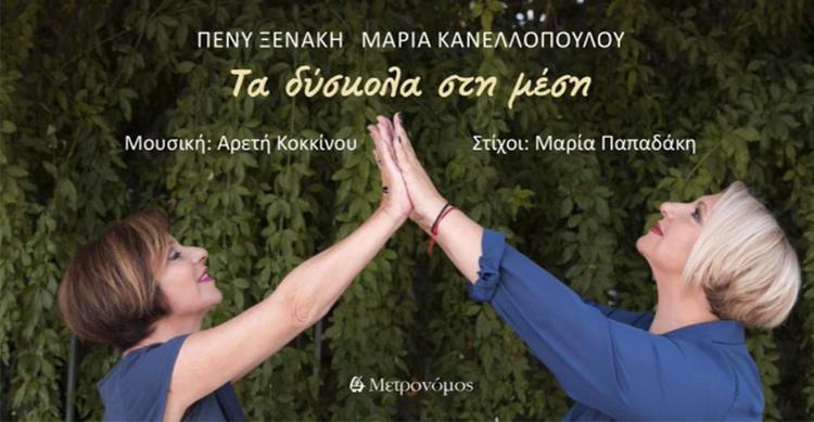 «Τα δύσκολα στη μέση» από την Πένυ Ξενάκη και τη Μαρία Κανελλοπούλου