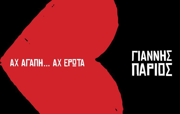 Αχ Αγάπη... Αχ Έρωτα» από τον Γιάννη Πάριο - νέες κυκλοφορίες -  mousikogramma.gr