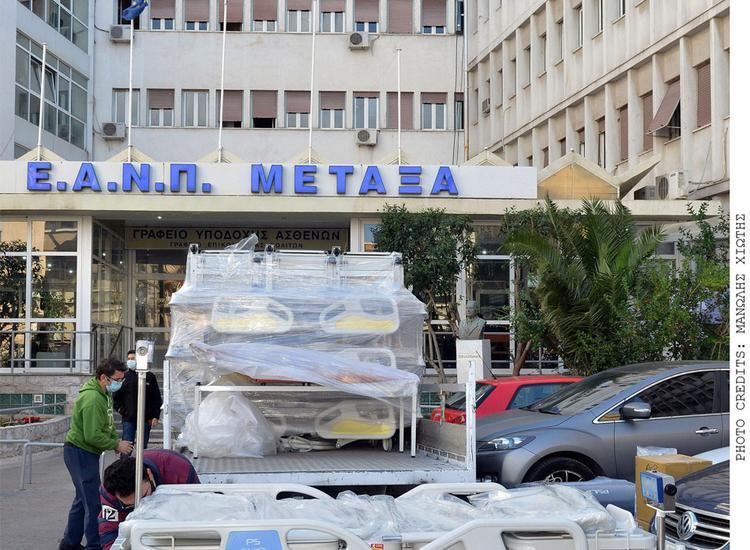 Η παράδοση των κλινών Μ.Ε.Θ. στο νοσοκομείο ΜΕΤΑΞΑ