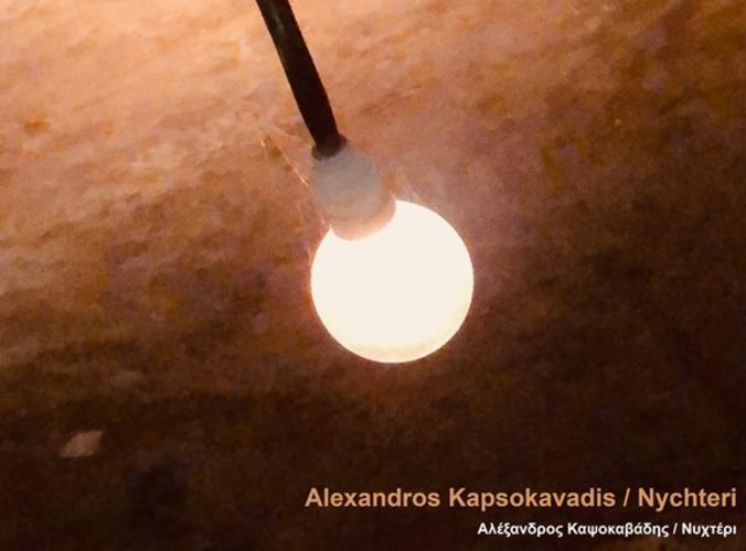 «Νυχτέρι» από τον Αλέξανδρο Καψοκαβάδη