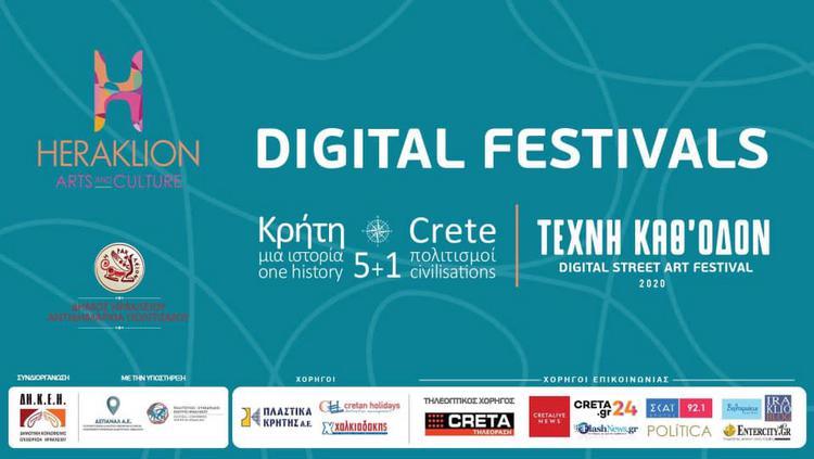 «Heraklion Arts & Culture»- To πολλά υποσχόμενο ψηφιακό κανάλι πολιτισμού του Δήμου Ηρακλείου Κρήτης