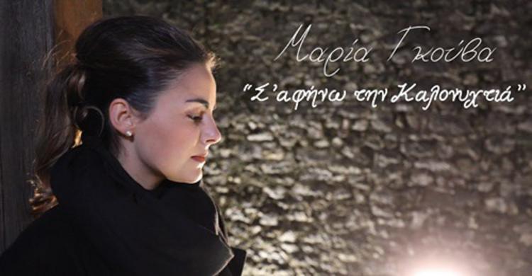 «Σ΄αφήνω την καλονυχτιά» από την Μαρία Γκούβα