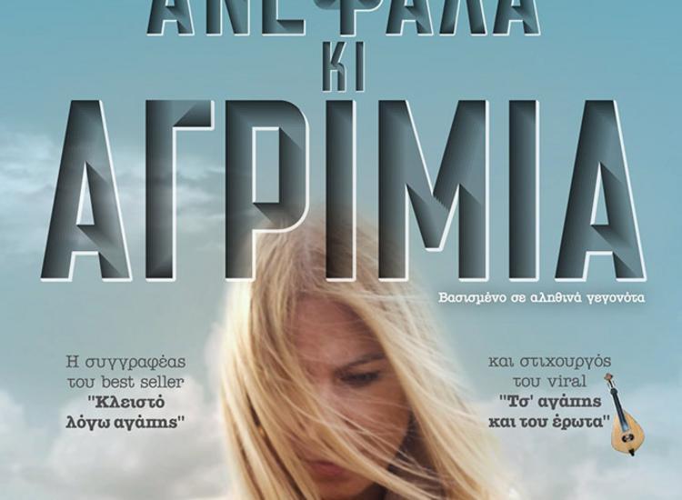 «Ανέφαλα κι αγρίμια»- To νέο βιβλίο της στιχουργού, Μαρίας Παπαδάκη