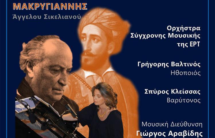 Σε πρώτη παγκόσμια εκτέλεση το συμφωνικό έργο της Πηγής Λυκούδη, «ΜΑΚΡΥΓΙΑΝΝΗΣ», από τη Φωνή της Ελλάδας