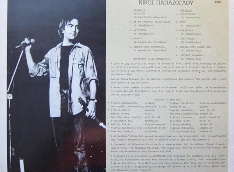Nίκος Παπάζογλου: «Εγώ δεν είμαι ποιητής...»