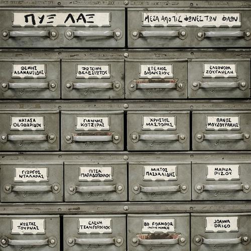 «ΜΕΣΑ ΑΠΟ ΤΙΣ ΦΩΝΕΣ ΤΩΝ ΦΙΛΩΝ» - Νέο album από τους Πυξ Λαξ
