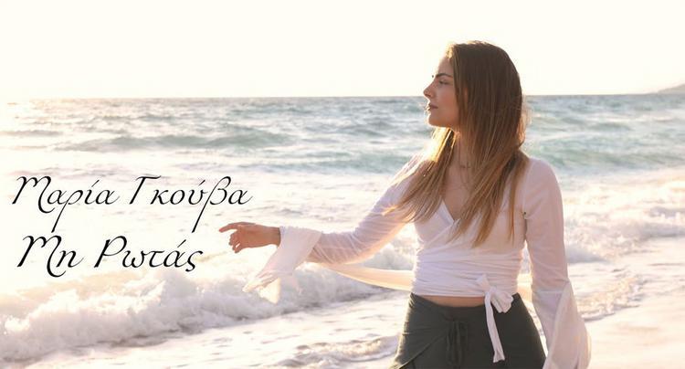 «Μη Ρωτάς» από τη Μαρία Γκούβα
