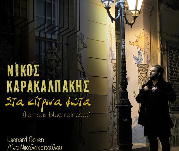 «Στα Κίτρινα Φώτα» από τον Νίκο Καρακαλπάκη