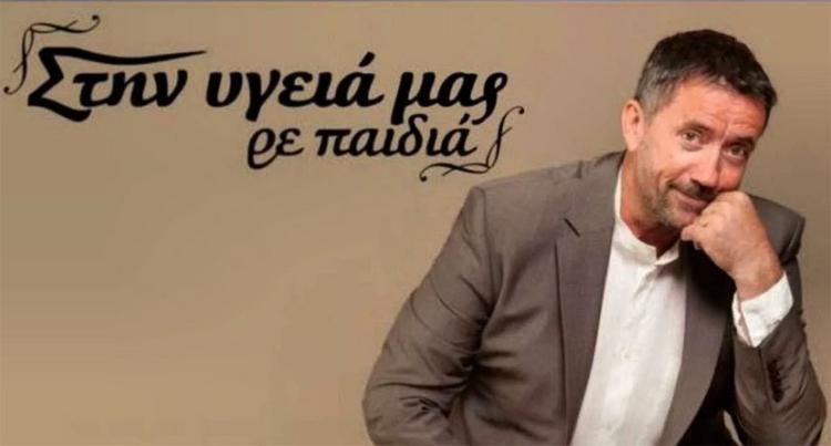 O Σπύρος Παπαδόπουλος για τους τίτλους τέλους του «ΣΤΗΝ ΥΓΕΙΑ ΜΑΣ ΡΕ ΠΑΙΔΙΑ»