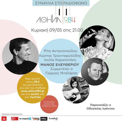 Συναυλία - αφιέρωμα στον Μάνο Ελευθερίου από τον Αθήνα 9,84