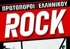 «Πρωτοπόροι του Ελληνικού Rock» - To νέο βιβλίο του δημοσιογράφου, Γιάννη Αλεξίου