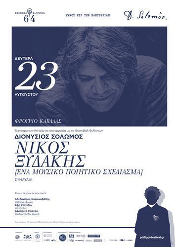 Ο Νίκος Ξυδάκης στο 64ο Φεστιβάλ Φιλίππων