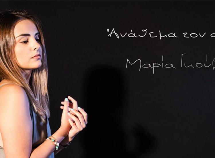 «Ανάθεμα τον αίτιο» από την Μαρία Γκούβα