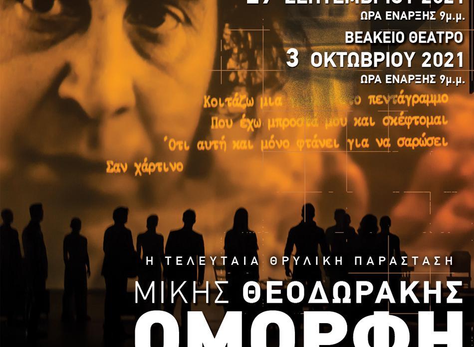 H «ΟΜΟΡΦΗ ΠΟΛΗ» του Μίκη Θεοδωράκη επιστρέφει σε Αθήνα και Θεσσαλονίκη