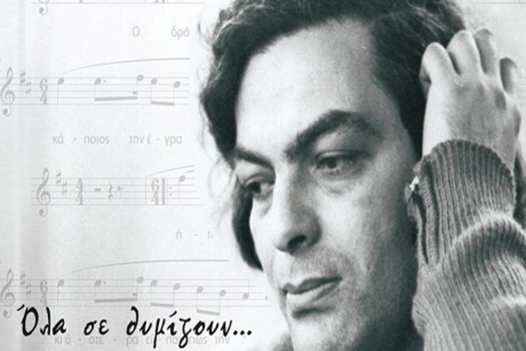 Mάνος Λοϊζος - Ο πρώτος «Μάνος» που άφησε το ελληνικό τραγούδι...